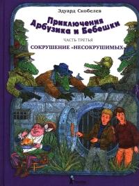 Приключения Арбузика и Бебешки. Сокрушение несокрушимых